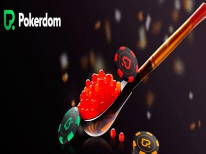 Покердом преимущества