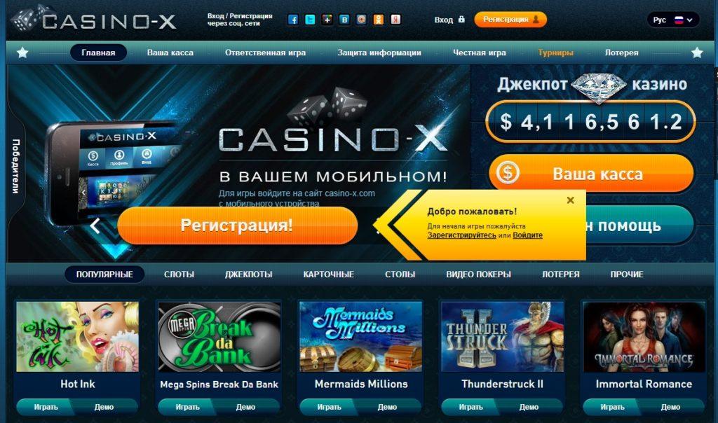 Casino X играть в казино