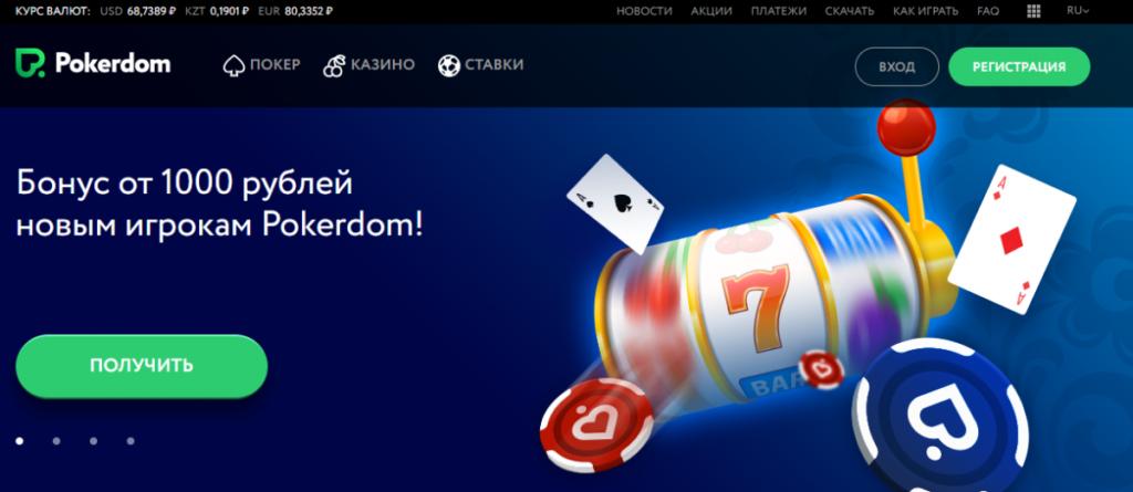 платформа Pokerdom