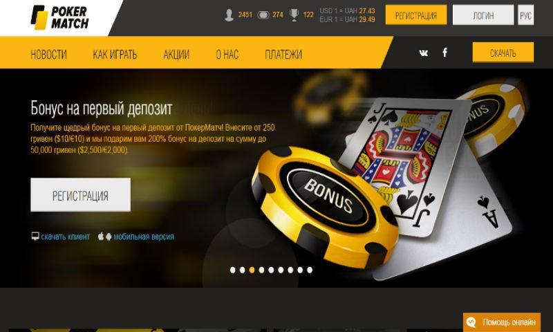 ПокерМатч платформа для регистрации