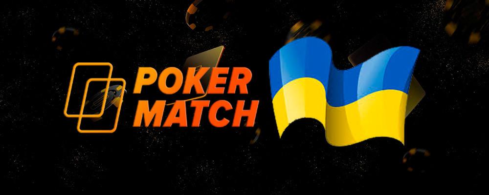 ПокерМатч - покер Украины