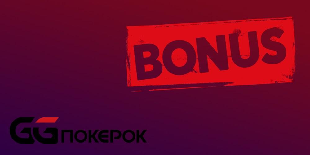 Бонусы покерок